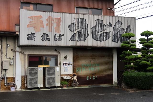 190623-前場製麺所-02-S