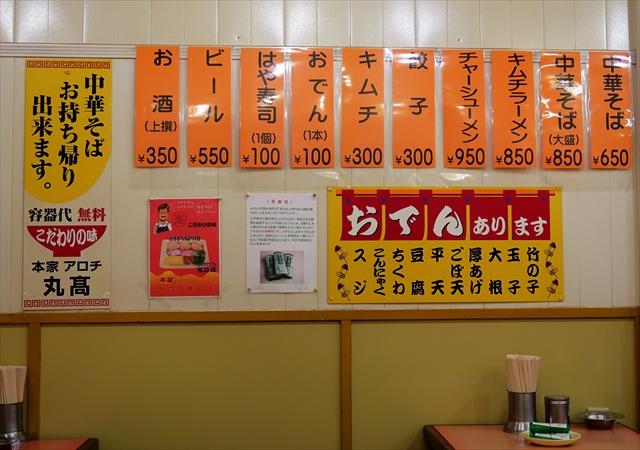 190617-アロチ丸高本店-05-S