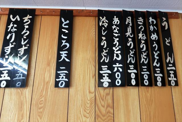20190623-高柳食堂-14-S