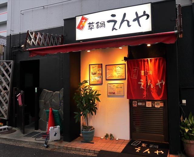 20190626-草鍋えんや-02-S
