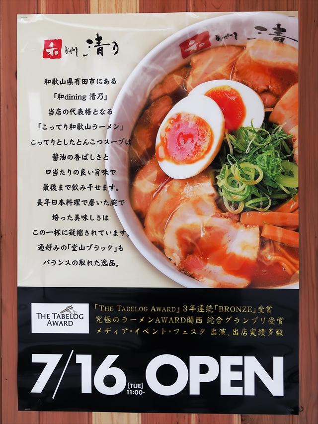 20190715-清乃-03-S