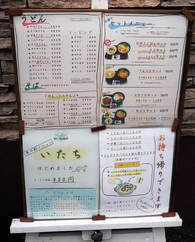 20190704-野口製麺所-03-S