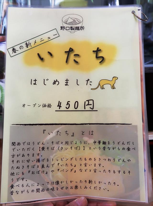 20190704-野口製麺所-09-S