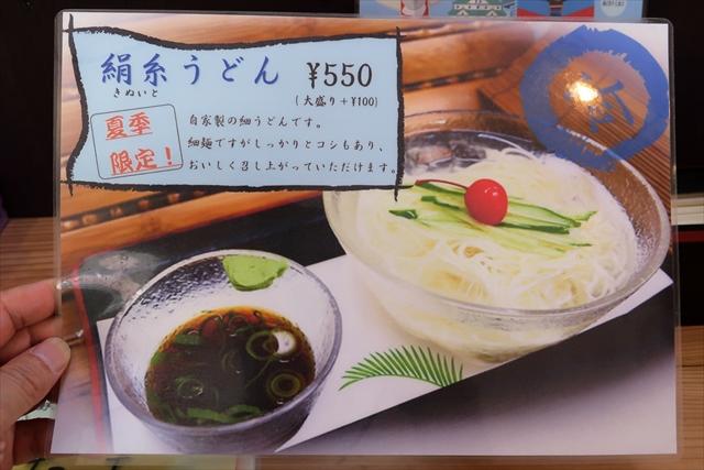 20190704-野口製麺所-10-S