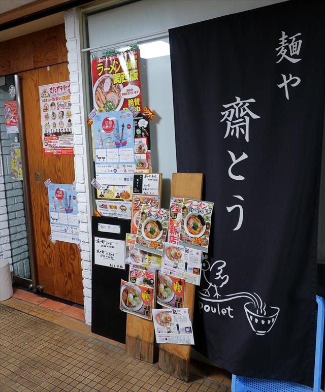 20190708-麺や齋とう-02-S