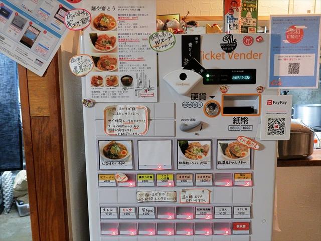 20190708-麺や齋とう-03-S
