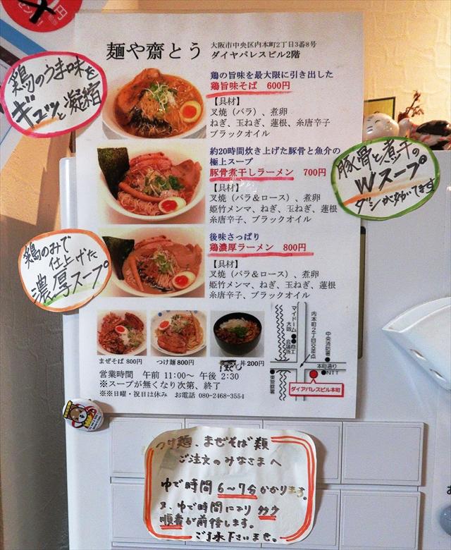 20190708-麺や齋とう-04-S