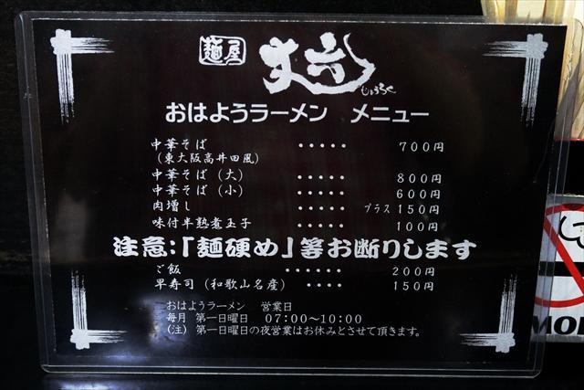 20190707-麵屋丈六-07-S
