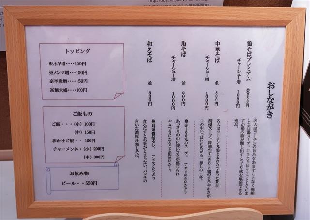 20190709-麵屋はなぶさ-03-S