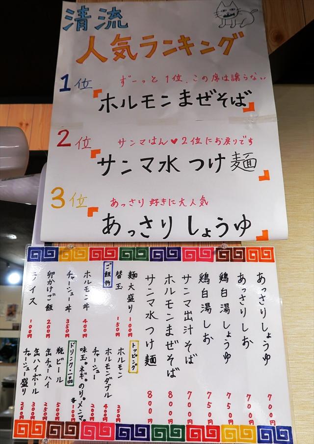 20190710-麺や清流-03-S
