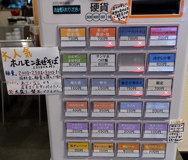 20190710-麺や清流-04-S