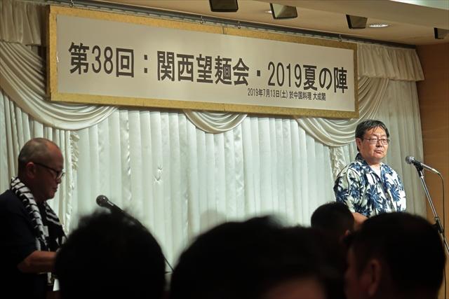 20190713-関西望麺会-02-S