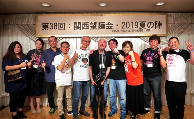 20190713-関西望麺会-18-S