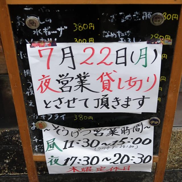 190722-麺や爽月-03-S
