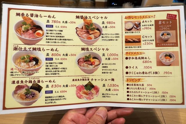 190727-うまい麺には福来る-05-S