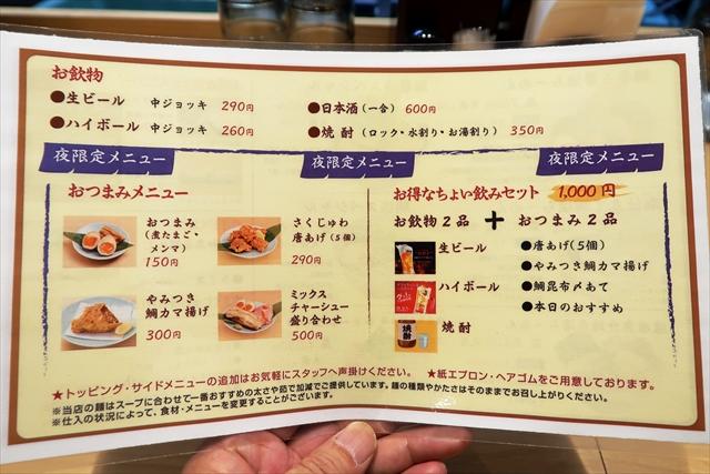 190727-うまい麺には福来る-06-S