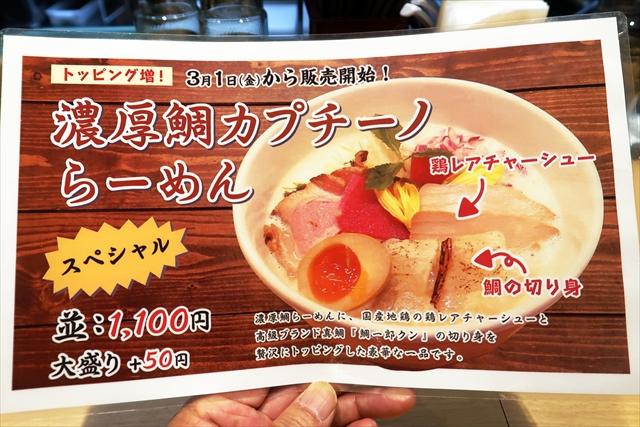 190727-うまい麺には福来る-07-S