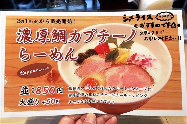 190727-うまい麺には福来る-08-S