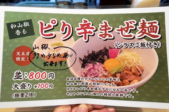 190727-うまい麺には福来る-09-S