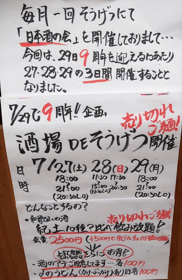 190728-麺屋・爽月-03-S