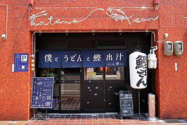 190801-うどん鍋鰹さん-02-S