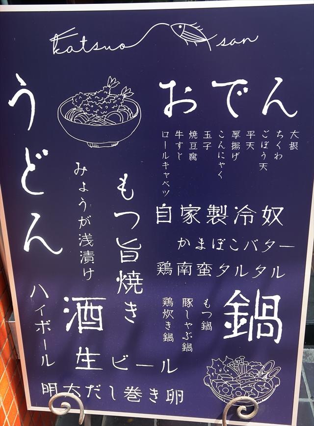 190801-うどん鍋鰹さん-03-S