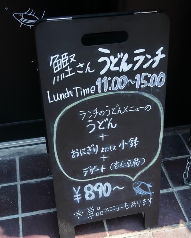 190801-うどん鍋鰹さん-04-S