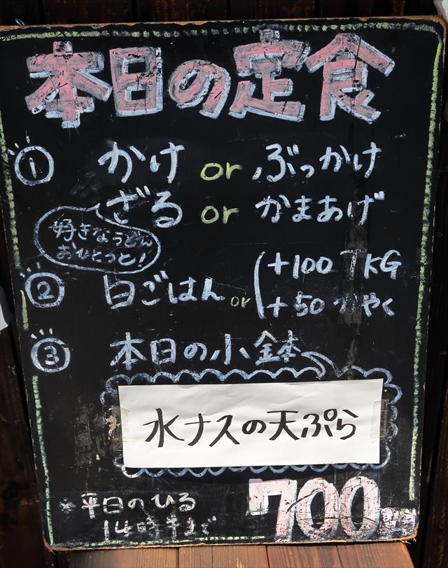 190801-うどん蔵ふじたや-03-S
