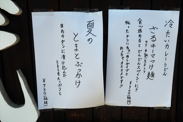 190801-うどん蔵ふじたや-04-S