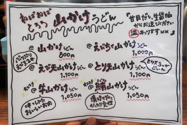 190801-うどん蔵ふじたや-08-S