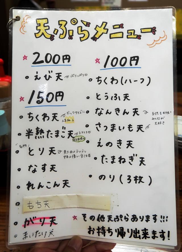 190801-うどん蔵ふじたや-10-S
