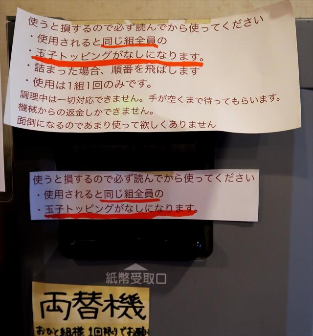 190720-綿麺-002-S