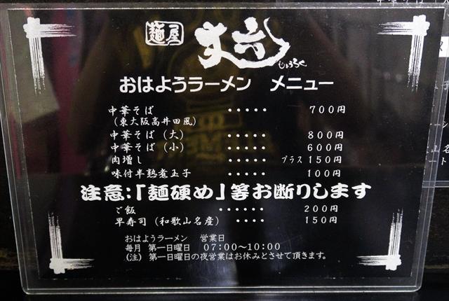190804-麺屋丈六-07-S