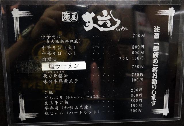 190804-麺屋丈六-08-S