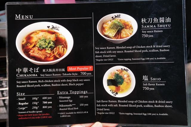 190804-麺屋丈六-09-S