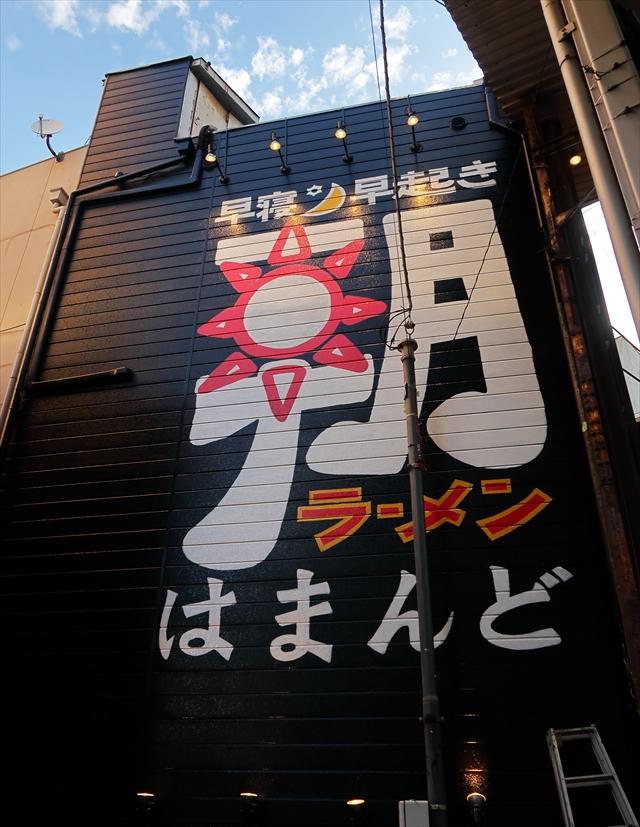190814-浜堂大阪-02-S