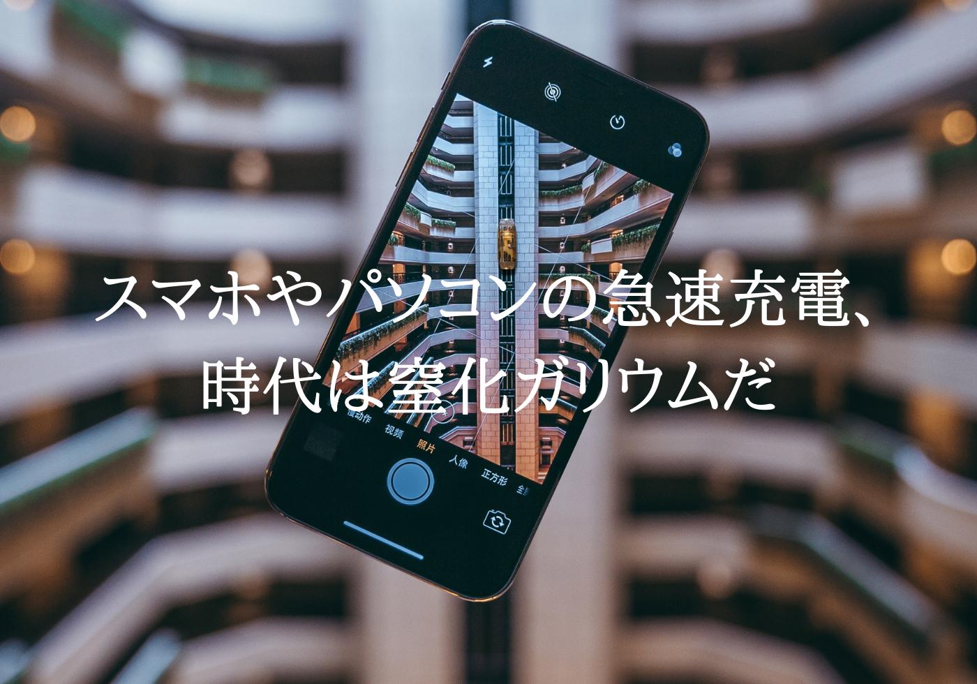 スマホ(iPhone,Android)やパソコンの急速充電、時代は窒化ガリウムだ