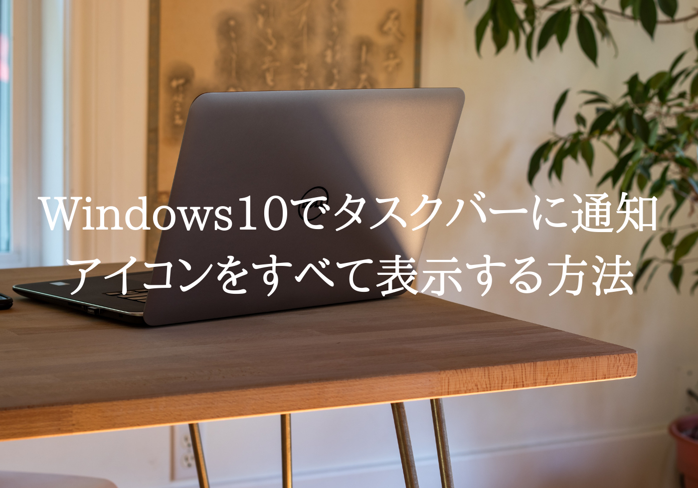 Windows10でタスクバーに通知アイコンをすべて表示する方法