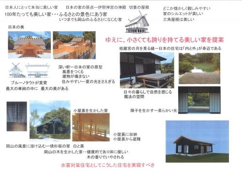 水害住宅再建モデルプラン 考え方