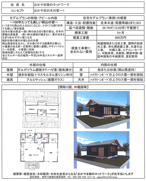 岡山の家ーAフォーマット