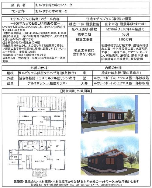 岡山の家ーBフォーマット