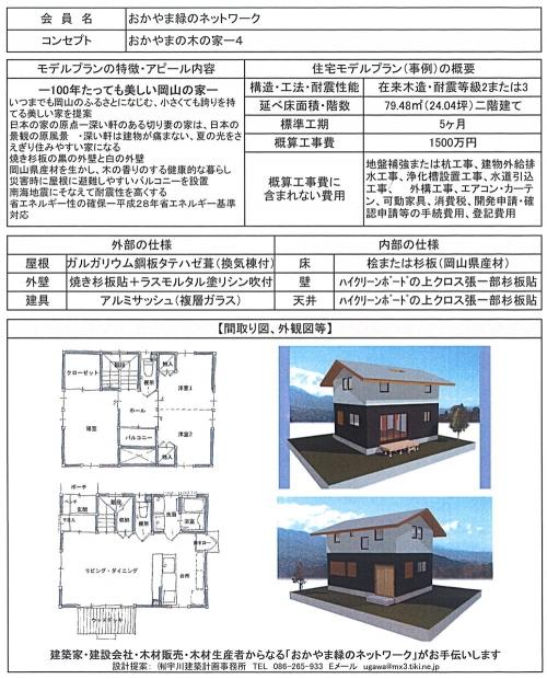 岡山の家ーDフォーマット