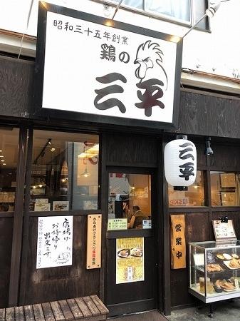 三平 (3)