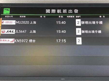上海2019.6 (2)