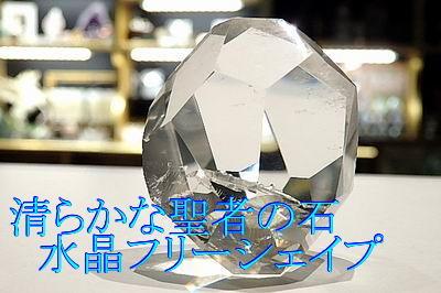 ウジャト 水晶フリーシェイプカット