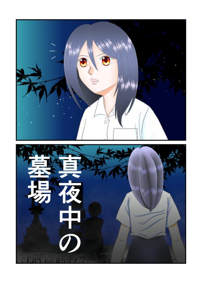 夜の墓場②(縮小)