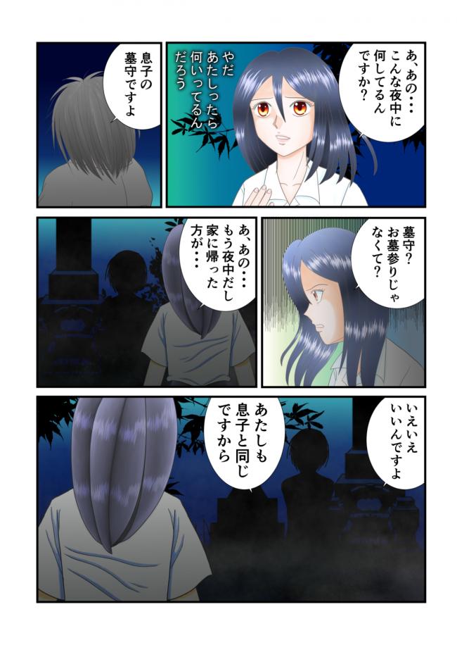 夜の墓場③(縮小)