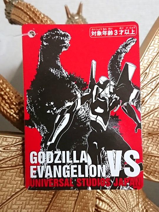 ムービーモンスターシリーズ キングギドラ USJ限定 ゴジラ対エヴァンゲリオン10