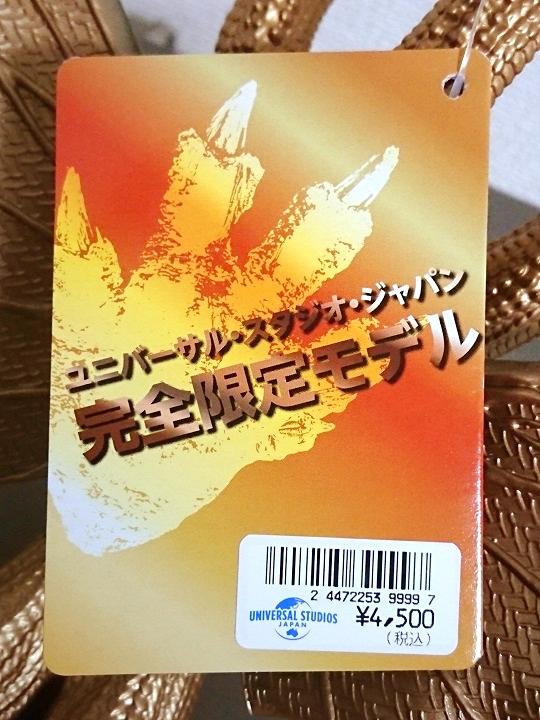 ムービーモンスターシリーズ キングギドラ USJ限定 ゴジラ対エヴァンゲリオン11