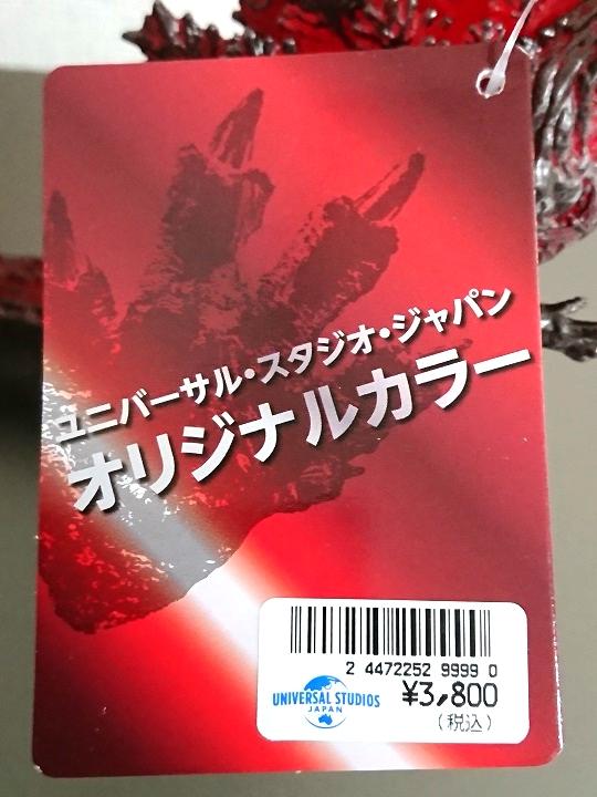 ムービーモンスターシリーズ シン・ゴジラ USJ限定カラー9